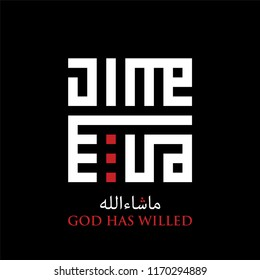 Islamic Square Kufi Calligraphy of Masha Allah (God Has Willed)