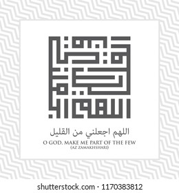 Islamic Square Kufi Calligraphy of narration Hadith by Az Zamakhshari : O God, Make Me Part of the Few