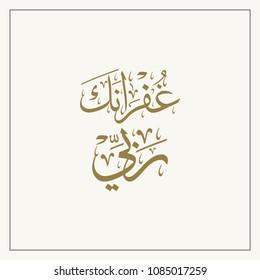 Islamic Supplication in Arabic Calligraphy Art, translated: I seek your forgiveness, My Lord.