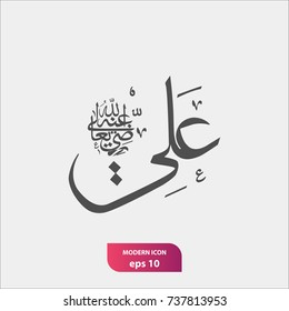 Islamic symbol, religious sign, vector illustration. Dark blue ornate background with golden arabic calligraphy of the name Ali, the first of 12 imams, the commander of faithful.