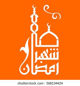 Islamic template stencil pattern arabesque, Ramadan Mubarak, calligraphy, orange, white