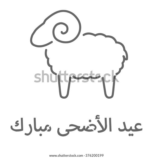 Islamic Template Stencil Sheep Arabic Calligraphy Stock