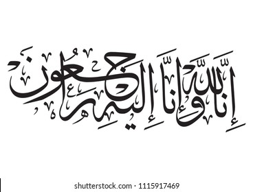 An Islamic term in the Arabic script used to offer condolences to the dead and the funerals , translation : We belong to Allah and to Him we shall return . vector