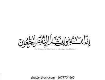 Islamic Condolences Images Stock Photos Vectors Shutterstock