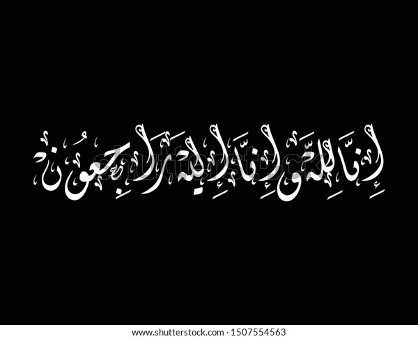 Islamic Term Arabic Script Used Offer Stock Vector Royalty Free 1507554563