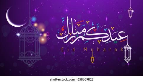 Mubarak images stock photos vectors shutterstock islamic vector design eid mubarak greeting card template with arabic pattern translation of text m4hsunfo Images