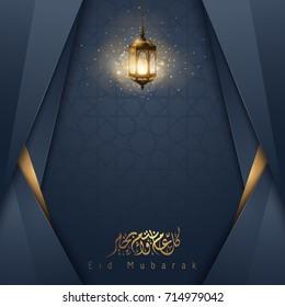 Islamic vector design Eid Mubarak greeting card template with arabic lantern and geometric pattern