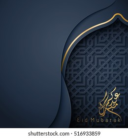 Islamic vector greeting card template for Happy ramadan Eid mubarak