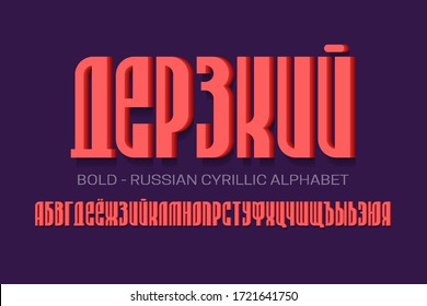 Isolated Russian cyrillic alphabet of red 3d letters. Volumetric display font. Title in Russian - Bold.