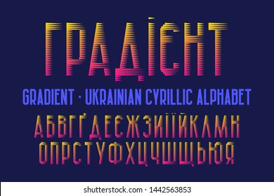 Isolated Ukrainian cyrillic alphabet. Color dynamic font. Title in Ukrainian - Gradient.
