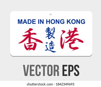 The isolated vector traditional Hong Kong retro style logo design, showing made in Hong Kong Chinese words