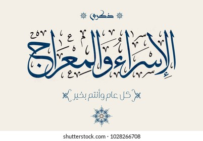 Islamic greeting images stock photos vectors shutterstock isra and miraj arabic calligraphy logo creative logo calligraphy art for the m4hsunfo