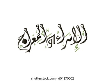 Isra' and Mi'raj Arabic calligraphy. Traditional type art for the night of travel from Mecca to Jerusalem: Isra and Miraj.