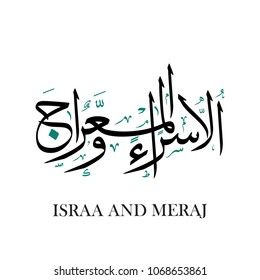 Isra' and Mi'raj Arabic calligraphy. Translated: Night of travel from Mecca to Jerusalem: Isra and Miraj. Creative logo design.