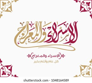 Isra' and Mi'raj Arabic calligraphy. Isra and Mi'raj are the two parts of a Night Journey that, according to Islam 8