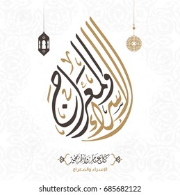 Isra' and Mi'raj Arabic calligraphy. Isra and Mi'raj are the two parts of a Night Journey that, according to Islam 1