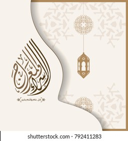 Isra' and Mi'raj Arabic calligraphy. Isra and Mi'raj are the two parts of a Night Journey that, according to Islam 4