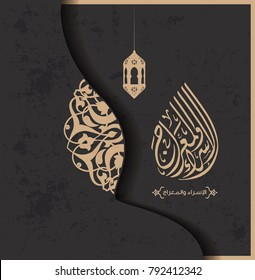 Isra' and Mi'raj Arabic calligraphy. Isra and Mi'raj are the two parts of a Night Journey that, according to Islam 5