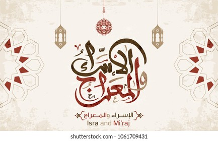 Isra' and Mi'raj Arabic Islamic calligraphy. Isra and Mi'raj are the two parts of a Night Journey that, according to Islam 2