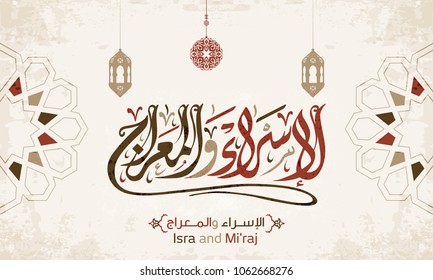 Isra' and Mi'raj Arabic Islamic calligraphy. Isra and Mi'raj are the two parts of a Night Journey that, according to Islam 15