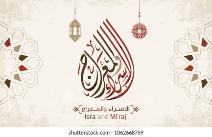 Isra' and Mi'raj Arabic Islamic calligraphy. Isra and Mi'raj are the two parts of a Night Journey that, according to Islam 16