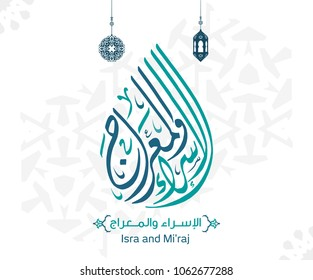 Isra' and Mi'raj Arabic Islamic calligraphy. Isra and Mi'raj are the two parts of a Night Journey that, according to Islam 11