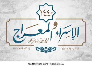 Isra' and Mi'raj Arabic Islamic calligraphy. Isra and Mi'raj are the two parts of a Night Journey that, according to Islam 29