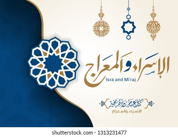 Isra' and Mi'raj Arabic Islamic calligraphy. Isra and Mi'raj are the two parts of a Night Journey that, according to Islam 30.ai