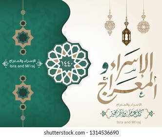 Isra' and Mi'raj Arabic Islamic calligraphy. Isra and Mi'raj are the two parts of a Night Journey that, according to Islam 37