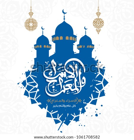 Isra and Miraj Arabic