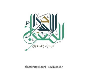 Isra' & Miraj Contemporary logo. Arabic Calligraphy vector for Israa Miraj celebration. Translated: Night of Journey.