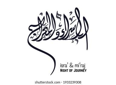 Isra' and Miraj Contemporary logo. Arabic Calligraphy vector for Israa Miraj celebration. Translated: Night of Journey.