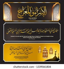 Israa and Miraj greeting banner background. Arabic Calligraphy (translation: Exalted is He who took His Servant by night from al-Masjid al-Haram to al-Masjid al-Aqsa, whose surroundings We have bless)