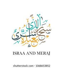 Israa & Miraj Islamic calligraphy art. Isra' and Mi'raj Arabic calligraphy. Translated: Night of travel from Mecca to Jerusalem: Isra and Miraj. Creative logo design.