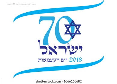 Israel 70 anniversary, Independence Day Hebrew translate Jewish holiday festive greeting poster, Jerusalem banner with Israeli flag, blue star, fireworks vector modern design wallpaper 2018 celebrate