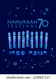 Israel 70 Jewish Holiday Hanukkah Anniversary greeting card traditional Chanukah symbols wooden dreidels spinning top, Hebrew letters, donuts, menorah candles, star David glowing lights pattern Vector