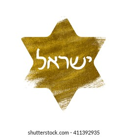 Israel. Abstract card with Israel lettering on vector watercolor background.