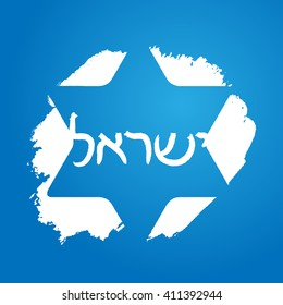 Israel. Abstract vector card with Israel lettering.