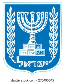 Israel coat of arms, seal or national emblem, isolated on white background.