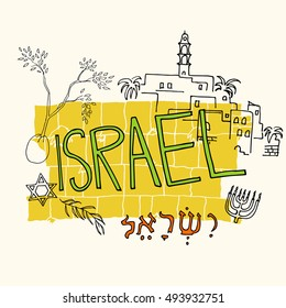 """Israel hand drown vector illustration with  wailing wall, Star of David, menorah,Yaffo with inscription on hebrew, which means """"Israel"""""""