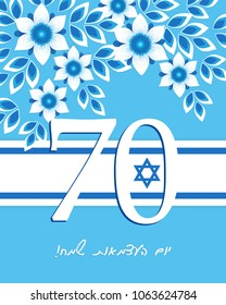Israel Independence Day, 70 years anniversary Israel Independence Day, Jewish holiday, greeting card with flag, blue and white flowers, greeting inscription hebrew - Happy Independence Day
