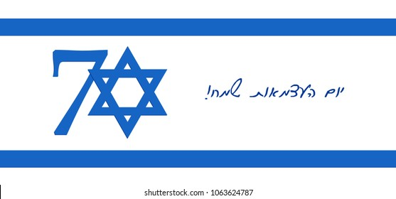 Israel Independence Day, 70 years anniversary Israel Independence Day, Jewish holiday, Yom Ha'atzmaut, banner with flag of Israel, Star of David, greeting inscription hebrew - Happy Independence Day
