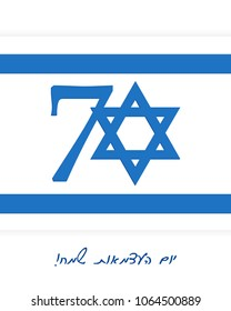 Israel Independence Day, 70 years anniversary Israel Independence Day, Jewish holiday, Yom Ha'atzmaut, greeting card with flag, Star of David, greeting inscription hebrew - Happy Independence Day