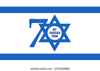 Israel Independence Day, 70th anniversary Israel Independence Day, Jewish holiday, Yom Ha'atzmaut, banner with flag of Israel, greeting inscription hebrew in Star of David - Happy Independence Day
