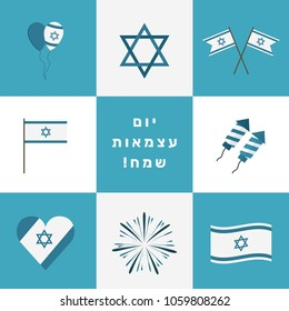 """Israel Independence Day holiday flat design icons set with text in hebrew """"Yom Atzmaut Sameach"""" meaning """"Happy Independence Day""""."""