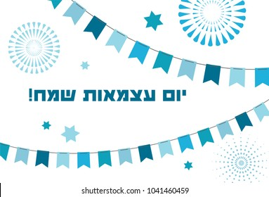 Israel Independence Day poster design, banner with fireworks and confetti