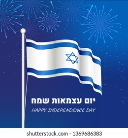 Israel Independence Day poster design, banner with flag and fireworks. Happy independence day in hebrew.
