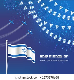 Israel Independence Day poster design, banner with flags, planes and fireworks. Happy Independence Dayin Hebrew.