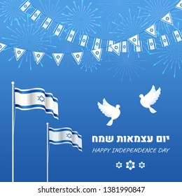 Israel Independence Day poster design, banner with flags and pigeons. \