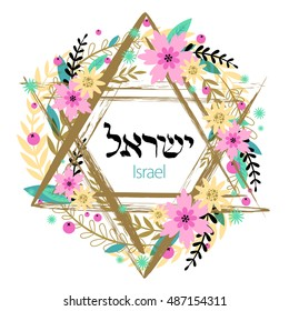 Israel lettering. Star of David abstract vector background. Leaves and flowers layout. Jewish template